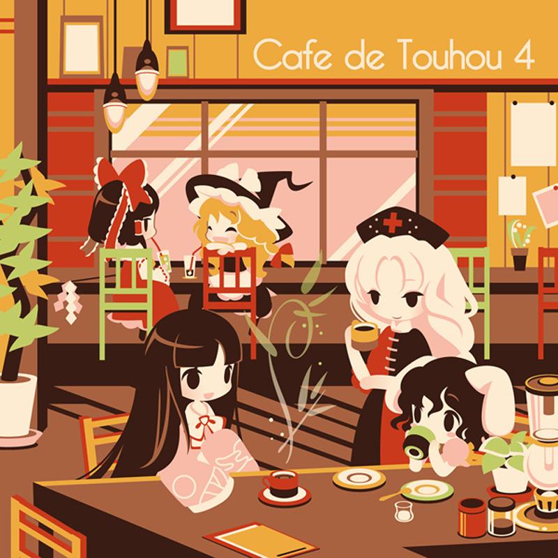 【東方例大祭/東方アレンジ】Cafe de Touhou 4