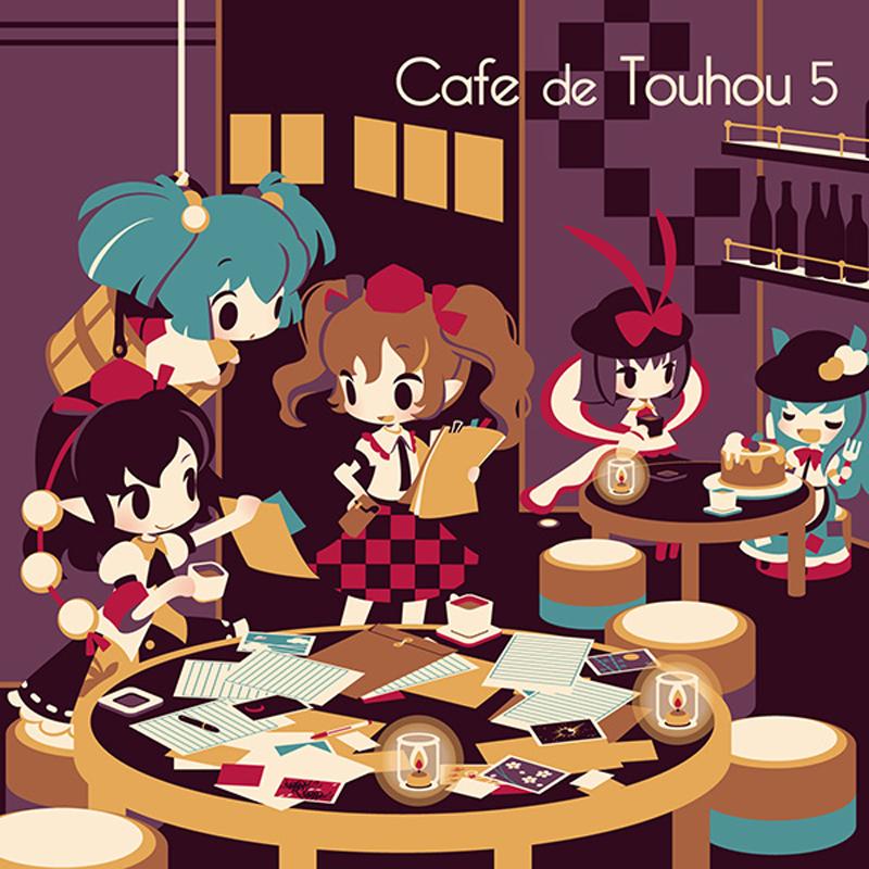 【冬コミケ/東方アレンジ】Cafe de Touhou 5