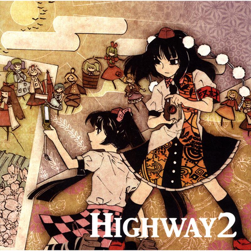 【とらまつり/東方アレンジ】Highway 2