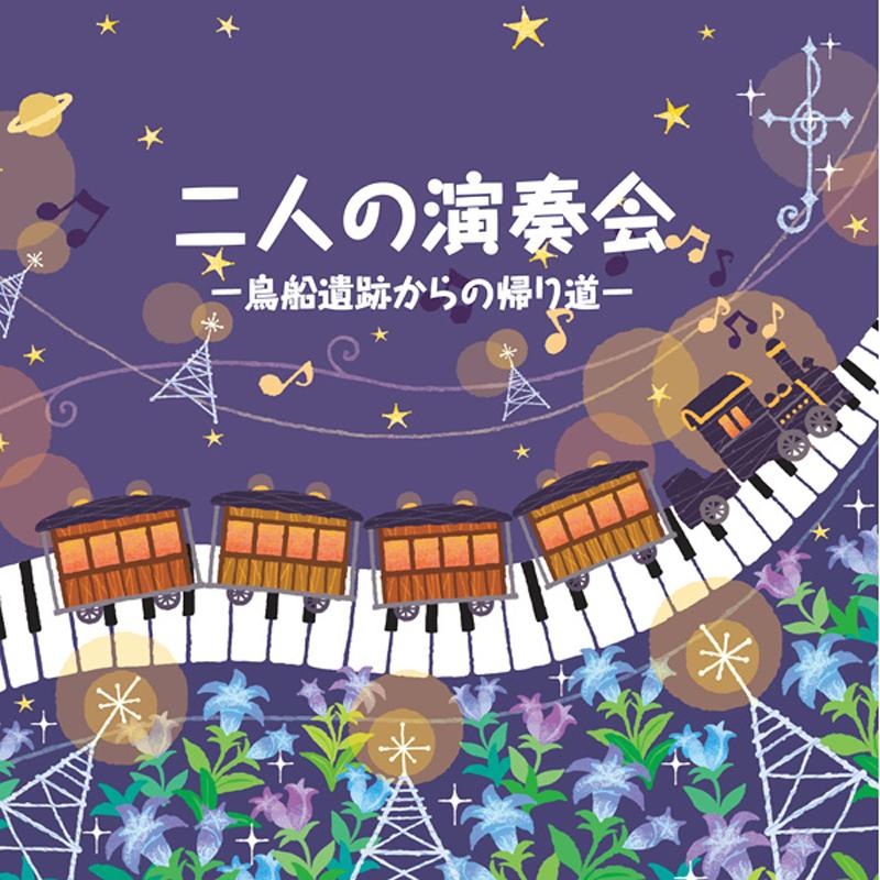 【夏コミケ/東方アレンジ】二人の演奏会  -鳥船遺跡からの帰り道-