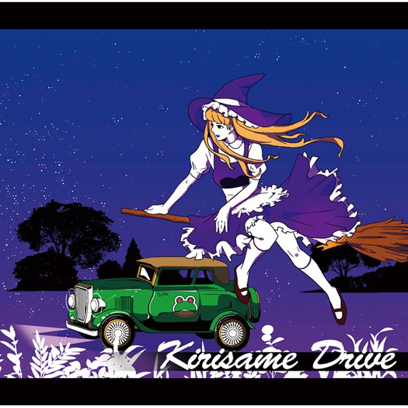 【東方例大祭/東方アレンジ】Kirisame Drive