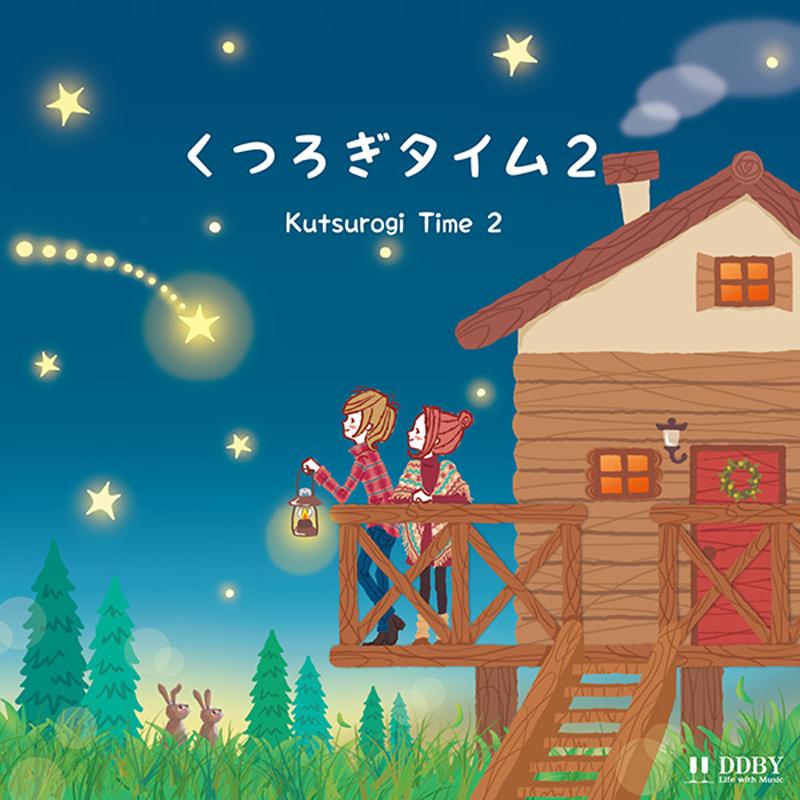 【冬コミケ/オリジナルCD】くつろぎタイム2