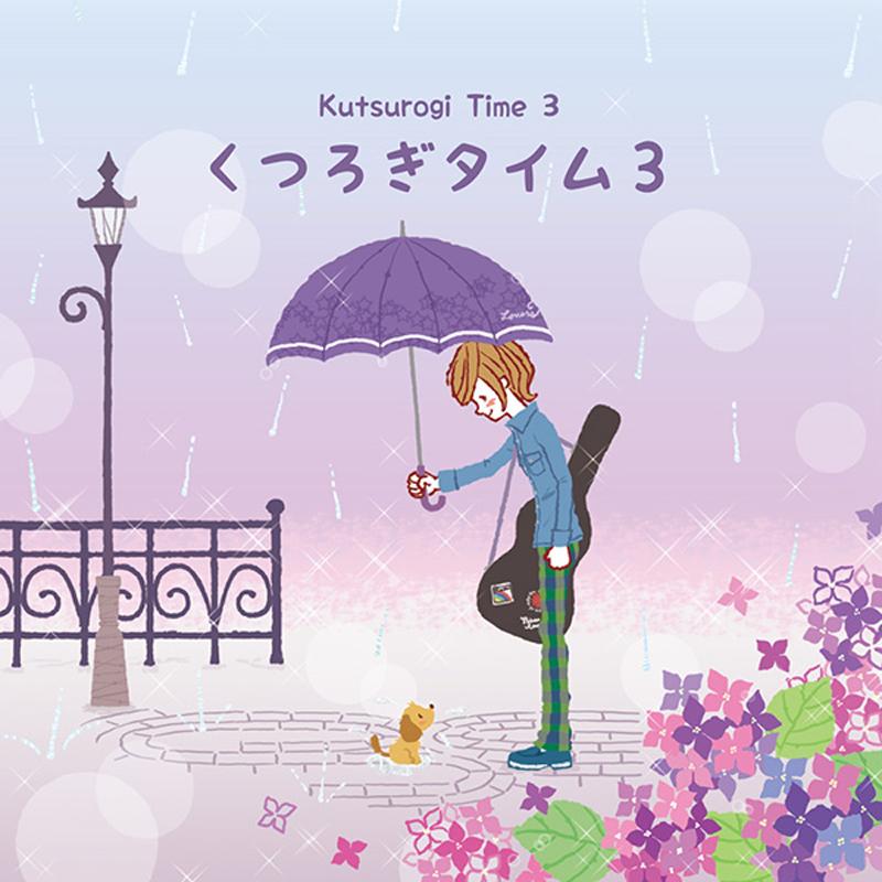【M3/オリジナルCD】くつろぎタイム3