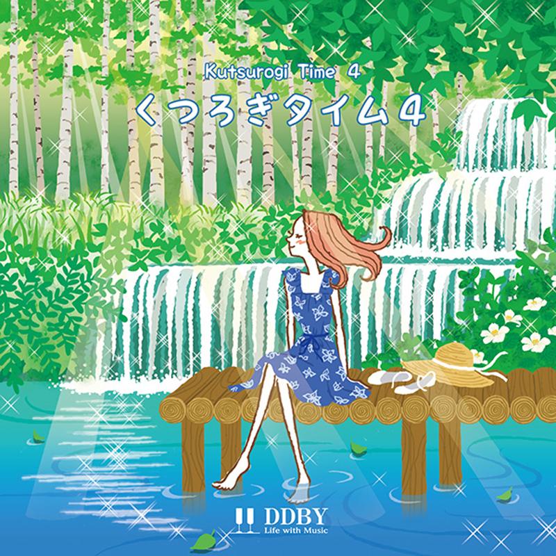 【冬コミケ/オリジナルCD】くつろぎタイム4
