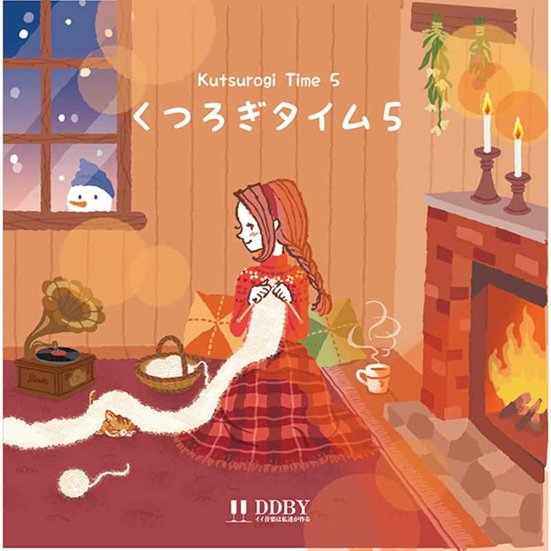 【冬コミケ/オリジナルCD】くつろぎタイム5