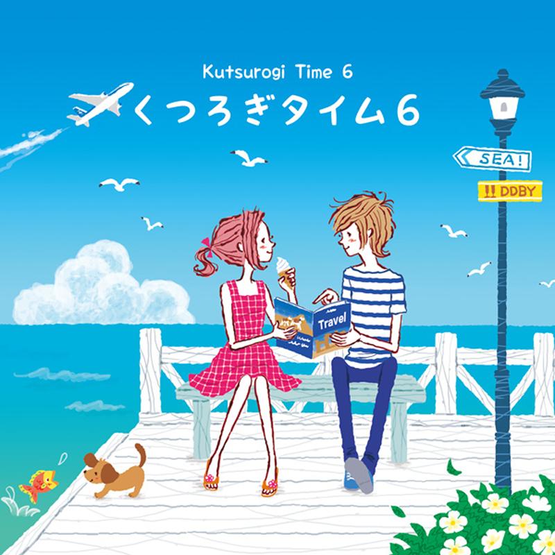 【夏コミケ/オリジナルCD】くつろぎタイム6