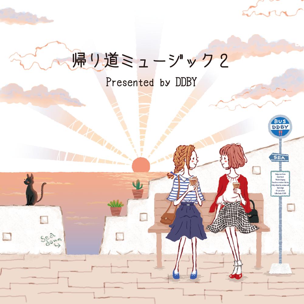 【夏コミケ/オリジナルCD】帰り道ミュージック2