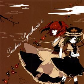 【コミックトレジャー/東方アレンジ】Touhou Synthesis 4