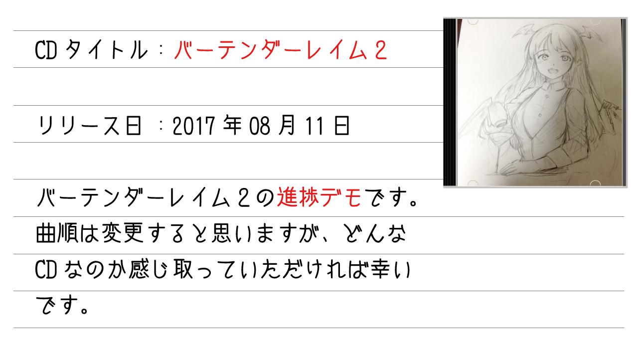 【進捗報告】夏コミ新譜「バーテンダーレイム2」楽曲ラフスケッチ!
