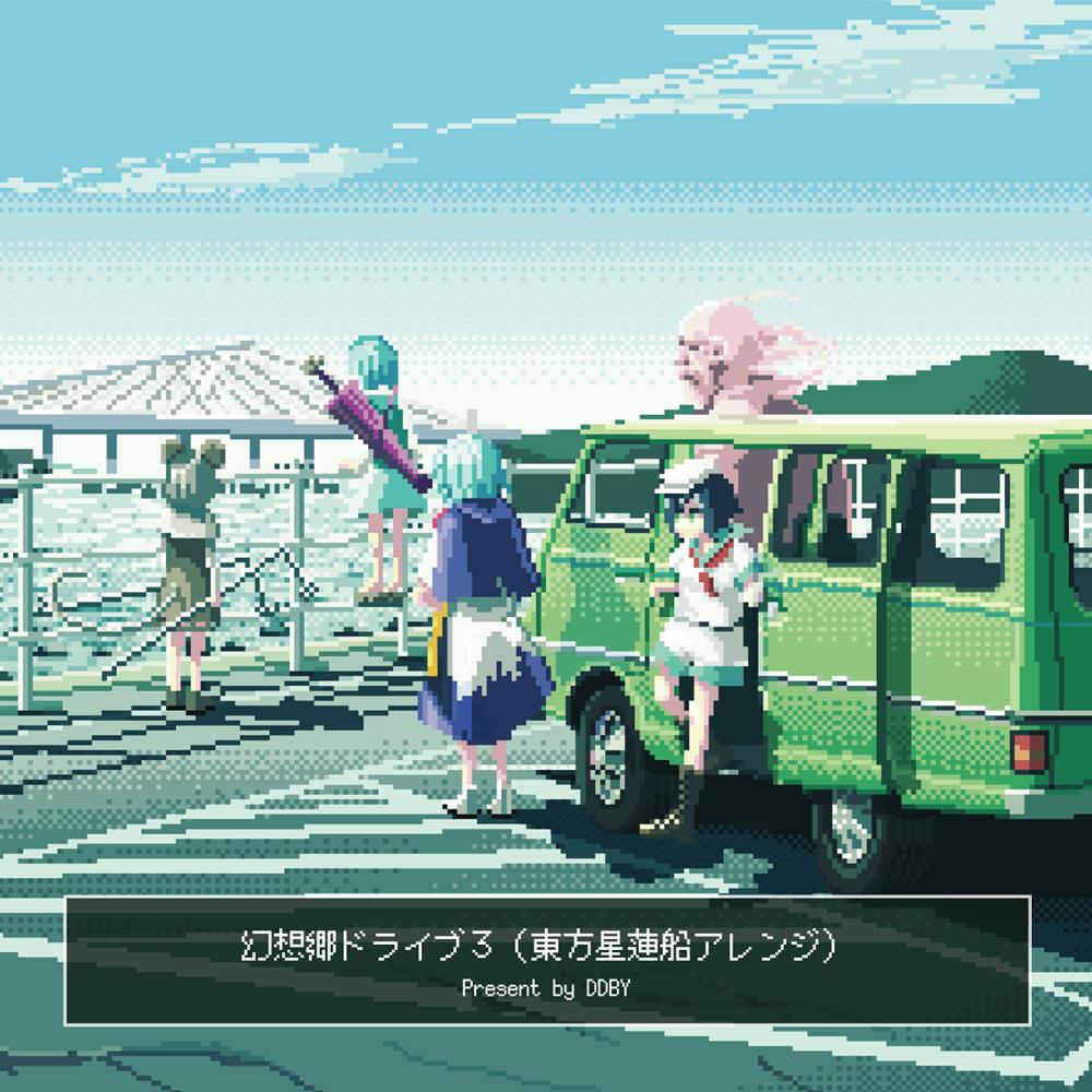 【東方螺茶会 安芸の宴 第四季/東方アレンジ】幻想郷ドライブ 3