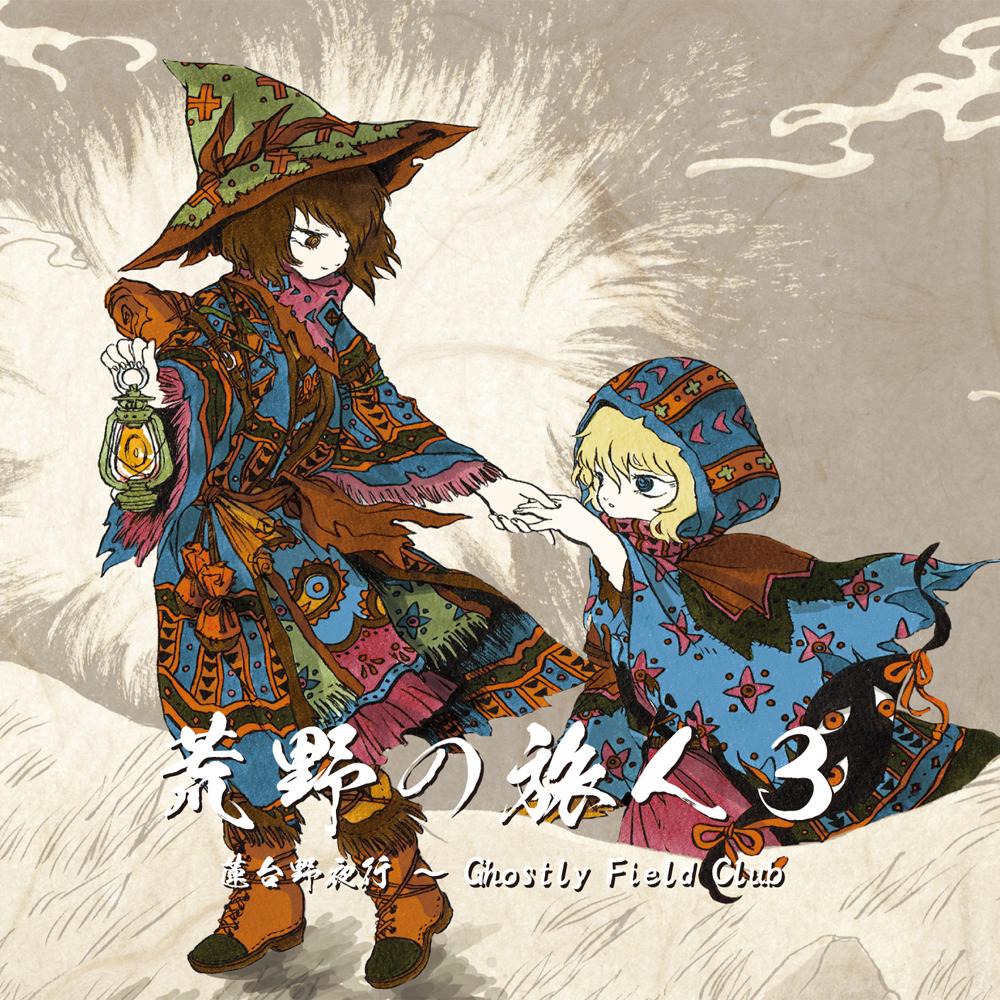 【例大祭/秘封アレンジCD】荒野の旅人3